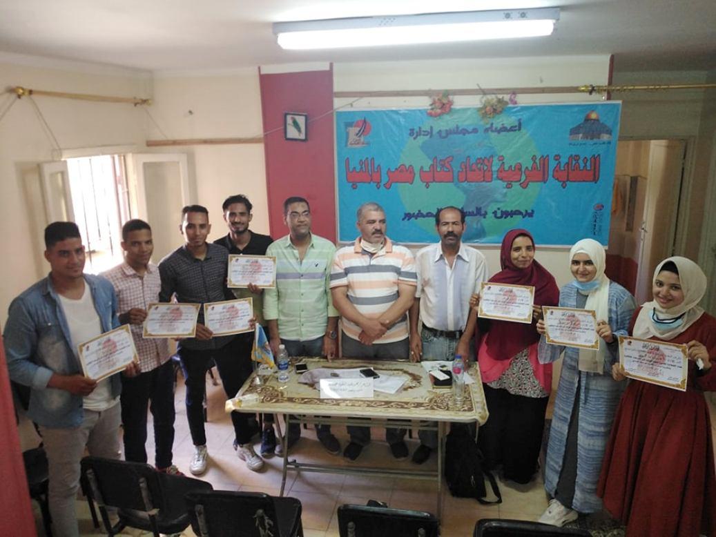 اتحاد الكتاب فرع المنيا