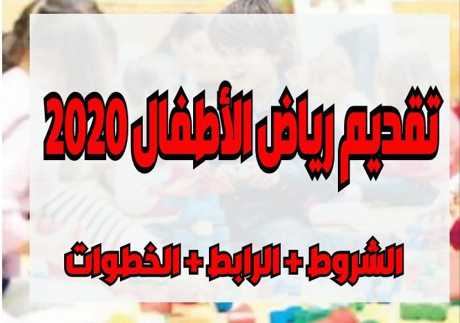 تقديم رياض الأطفال 2020