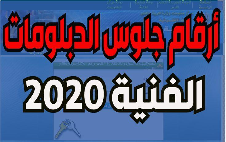 أرقام جلوس الدبلومات الفنية 2020