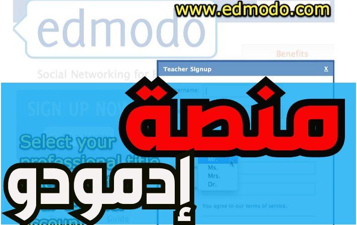منصة إدمودو التعليمية + شهادة ادمودو للمعلمين