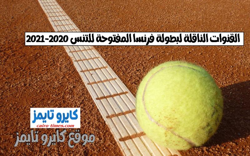 القنوات الناقلة لبطولة فرنسا المفتوحة للتنس 2020-2021