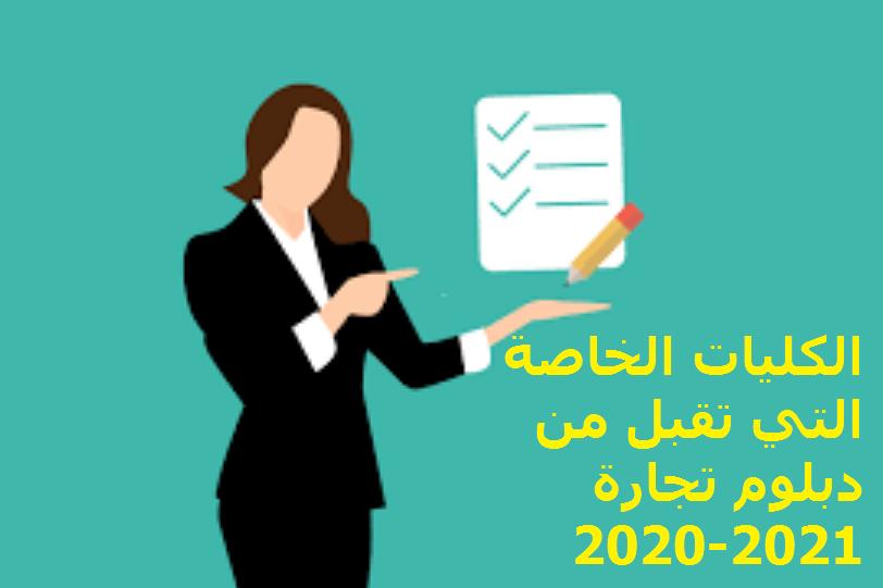 الكليات الخاصة التي تقبل من دبلوم تجارة 2020-2021