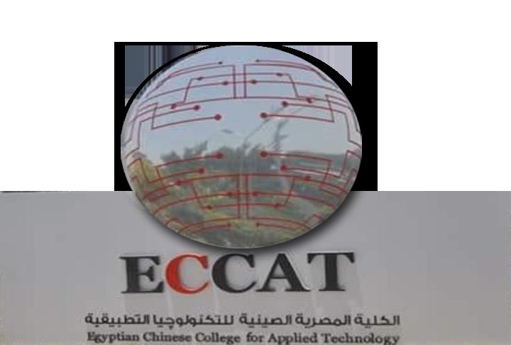 تنسيق الكلية المصرية الصينية للتكنولوجيا