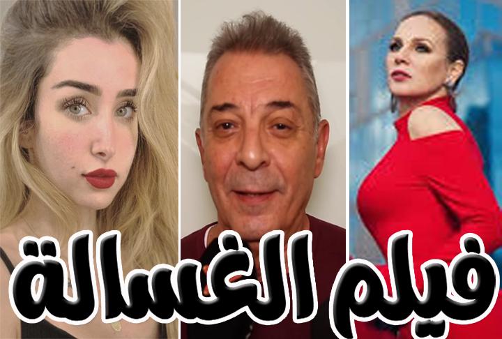 فيلم الغسالة ايجي بست Egybest