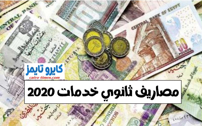 مصاريف ثانوي خدمات 2020-2021