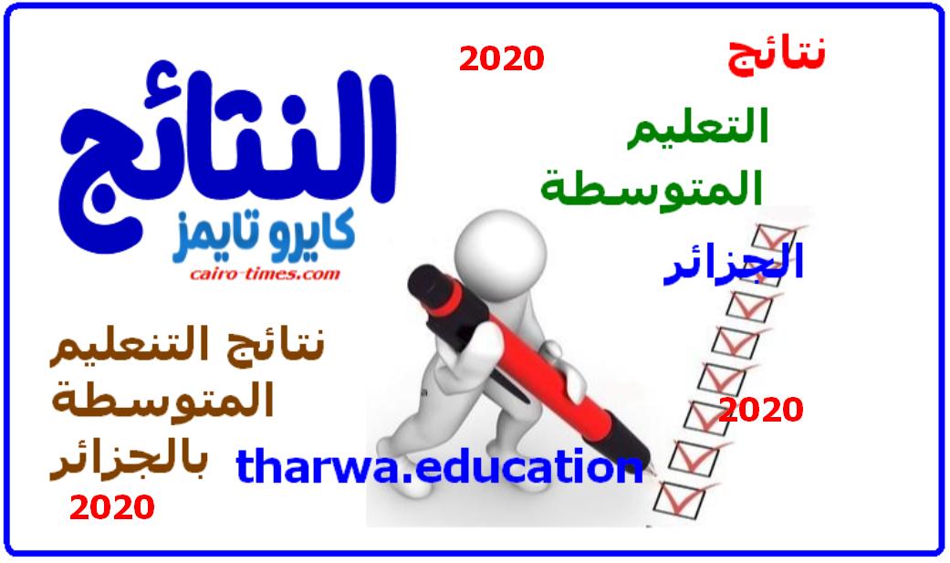 نتائج التعليم المتوسط بالجزائر 2020