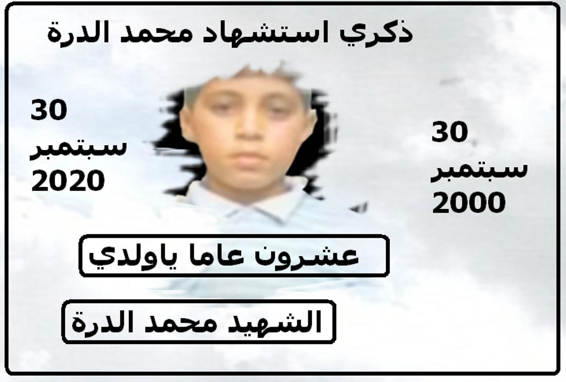 محمد الدرة