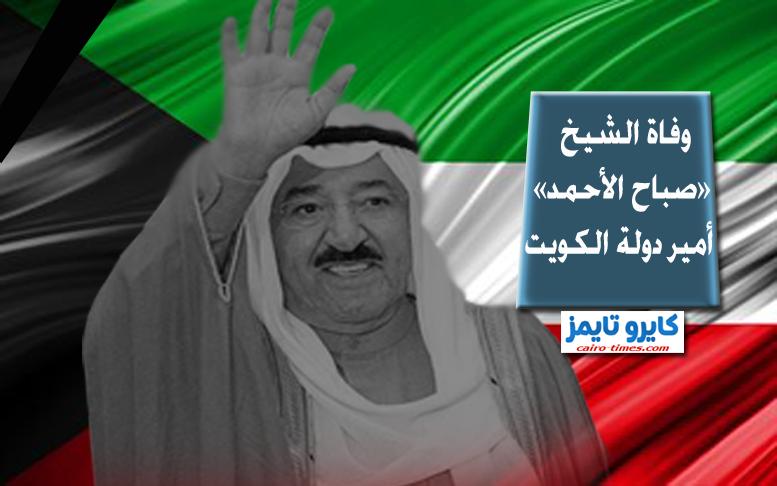 أمير الكويت صباح الاحمد
