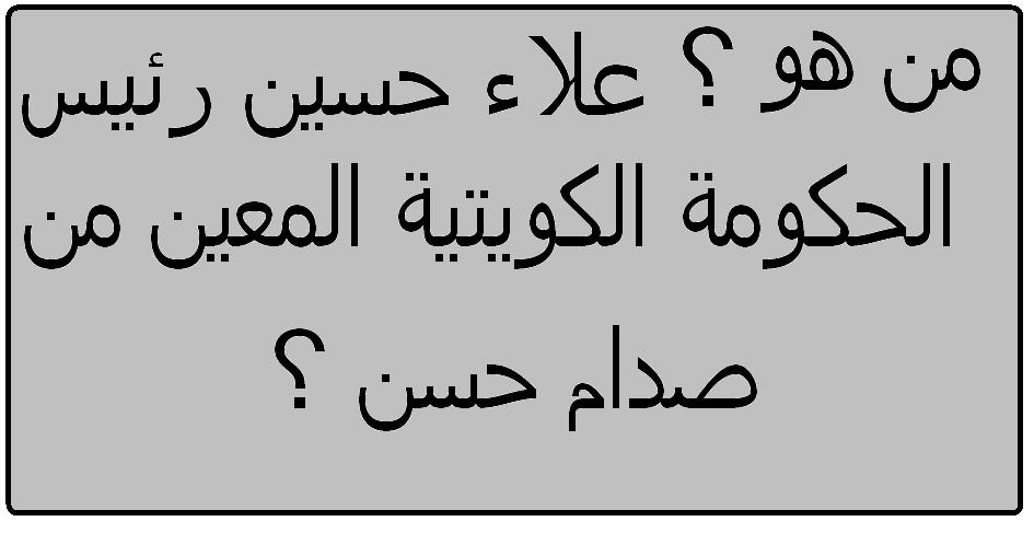 علاء حسين