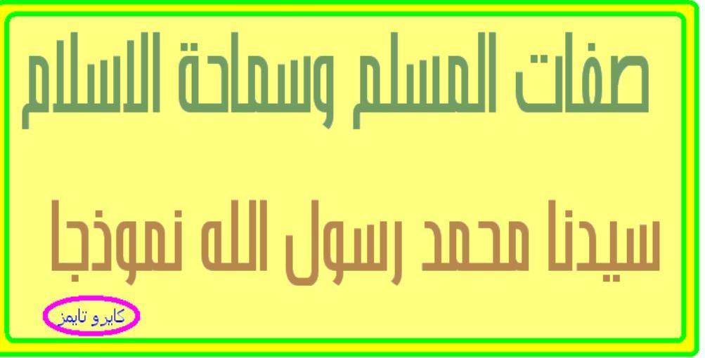 صفات المسلم وسماحة الإسلام