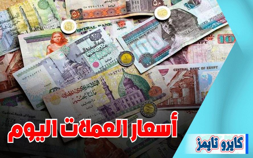 اسعار العملات مقابل الجنيه المصري اليوم الاحد 18 اكتوبر 2020