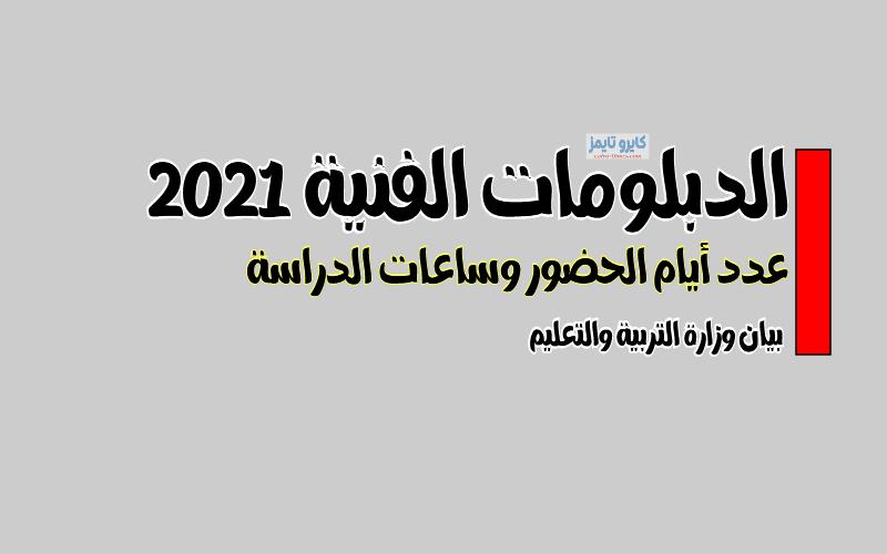 الدبلومات الفنية 2021
