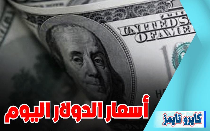 سعر الدولار اليوم في مصر الاربعاء 21 أكتوبر 2020
