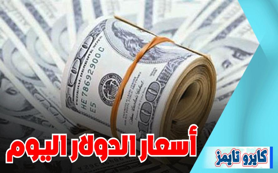 سعر الدولار اليوم في مصر الخميس 22 أكتوبر 2020