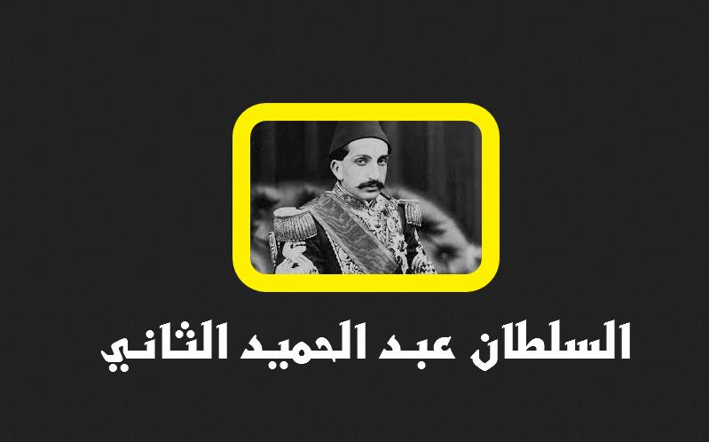 السلطان العثماني الذي اوقف العمل بالدستور