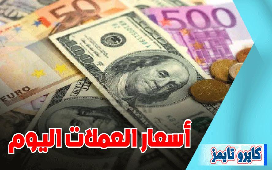 اسعار العملات في مصر اليوم الاربعاء 21 اكتوبر 2020