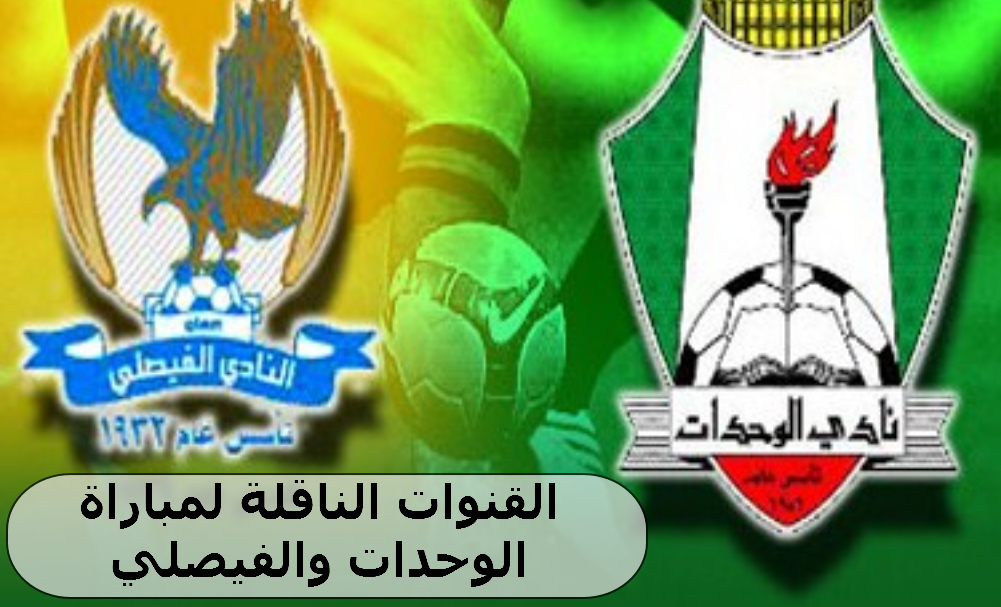 القنوات الناقلة لمباراة الوحدات والفيصلي اليوم المفتوحة علي نايل سات