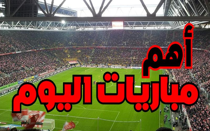 القنوات الناقلة لمباريات اليوم astra الاحد 18 اكتوبر 2020