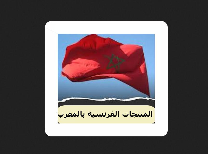 المنتجات الفرنسية بالمغرب