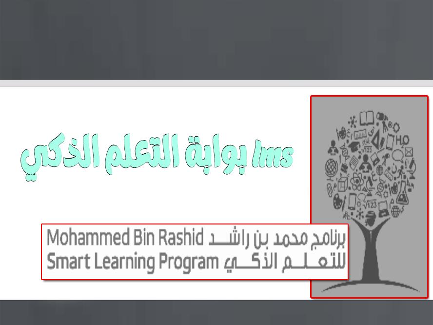 بوابة التعلم الذكي lms