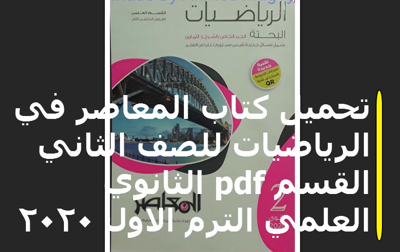 تحميل كتاب المعاصر في الرياضيات للصف الثاني الثانوي pdf القسم العلمي الترم الاول 2020