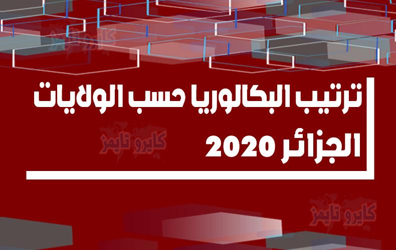 ترتيب البكالوريا حسب الولايات 2020 الجزائر