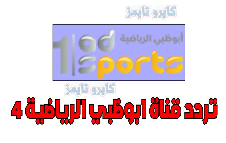تردد قناة ابوظبي الرياضية 4 علي النايل سات 2021