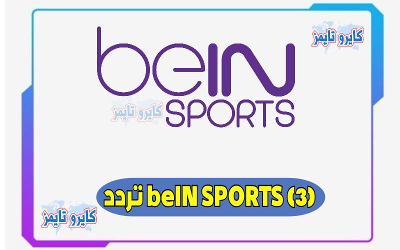تردد قناة بي ان سبورت 3 الجديد beIN Sports 3 2021
