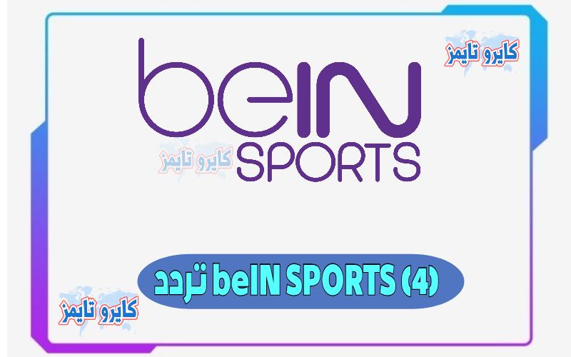 تردد قناة بي ان سبورت 4 الجديد beIN Sports 4 2021