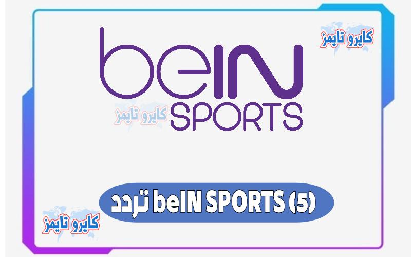 تردد قناة بي ان سبورت 5 الجديد beIN Sports 5 2021