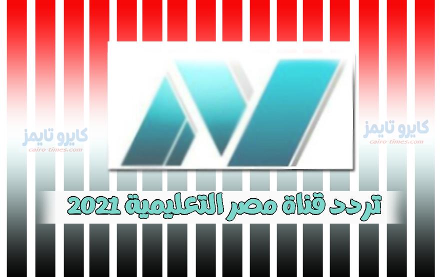 تردد قناة مصر التعليمية 2021