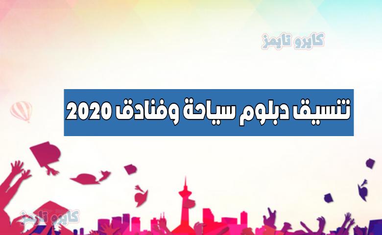 نتيجة تنسيق دبلوم سياحة وفنادق 2020