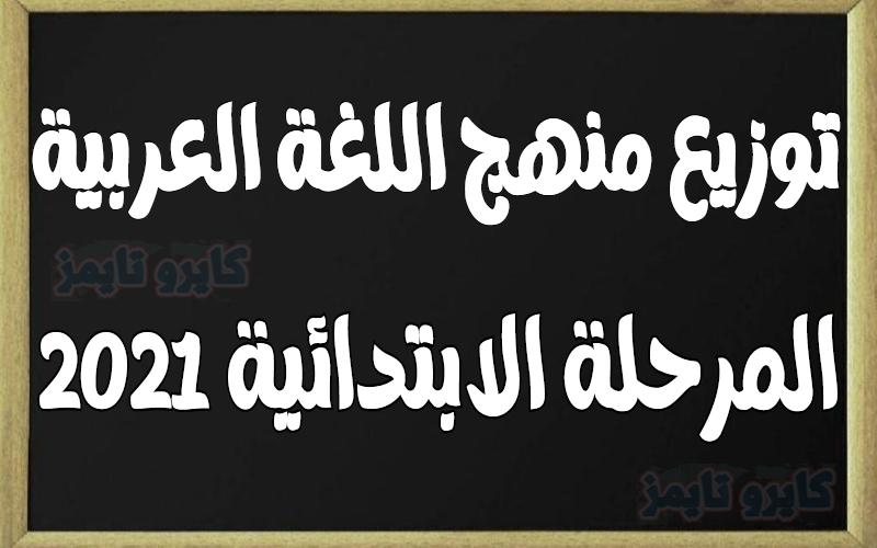 توزيع منهج اللغة العربية 2021 pdf المرحلة الابتدائية توزيع منهج اللغة العربية 2021