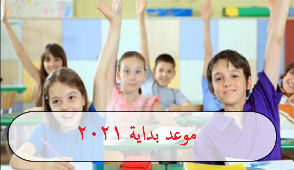 جدول حضور المدارس 2021