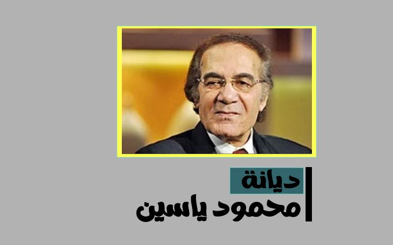 ديانة محمود ياسين مسلم أم مسيحي ديانته