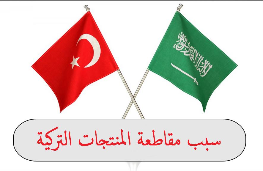 سبب مقاطعة المنتجات التركية في السعودية