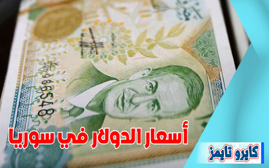 سعر الدولار في سوريا اليوم الاثنين