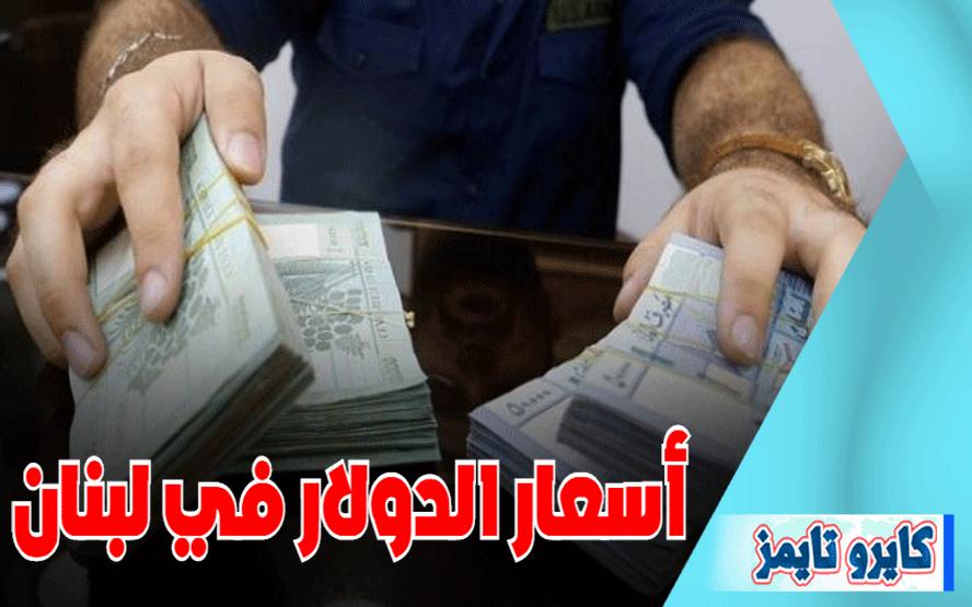 سعر الدولار مقابل الليرة السورية اليوم الثلاثاء 20 اكتوبر 2020