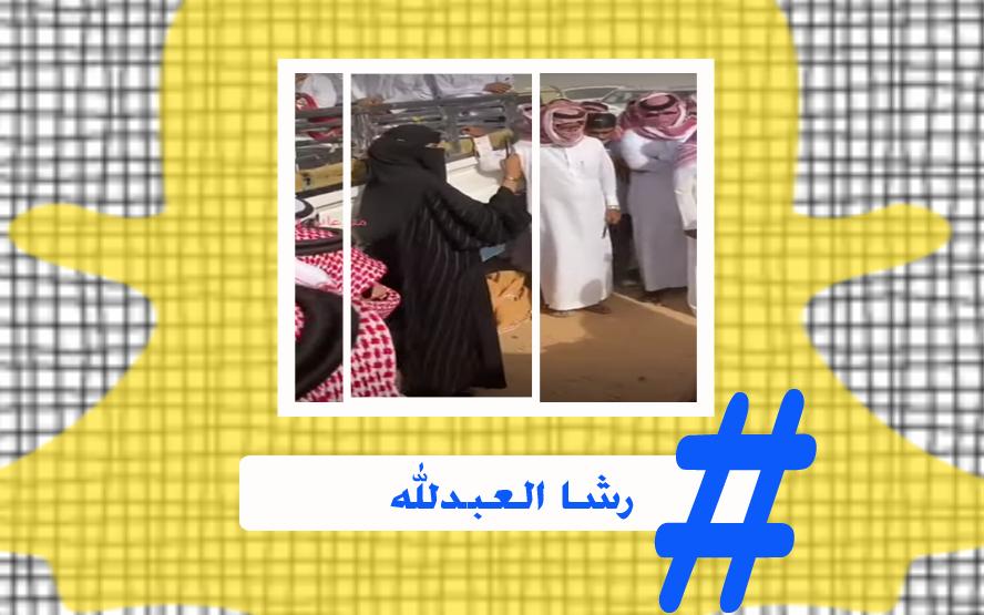 سناب رشا العبدالله snapchat ويكيبيديا