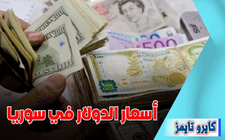 اسعار الدولار في سوريا اليوم الاربعاء 21 اكتوبر 2020