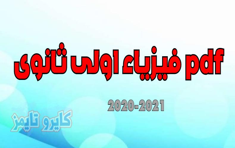 فيزياء اولى ثانوى pdf 2020-2021