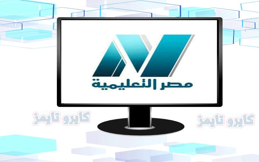 قناة مصر التعليمية بث مباشر