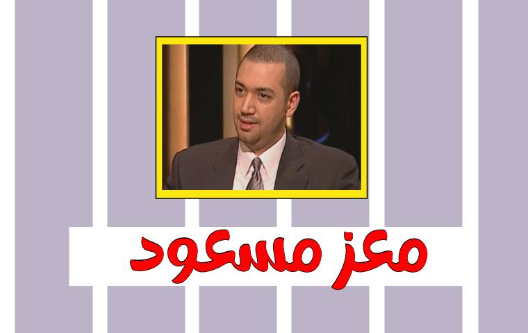 كم عدد زيجات معز مسعود