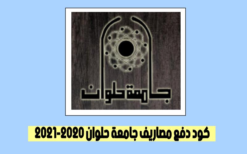 كود دفع مصاريف جامعة حلوان 2020-2021