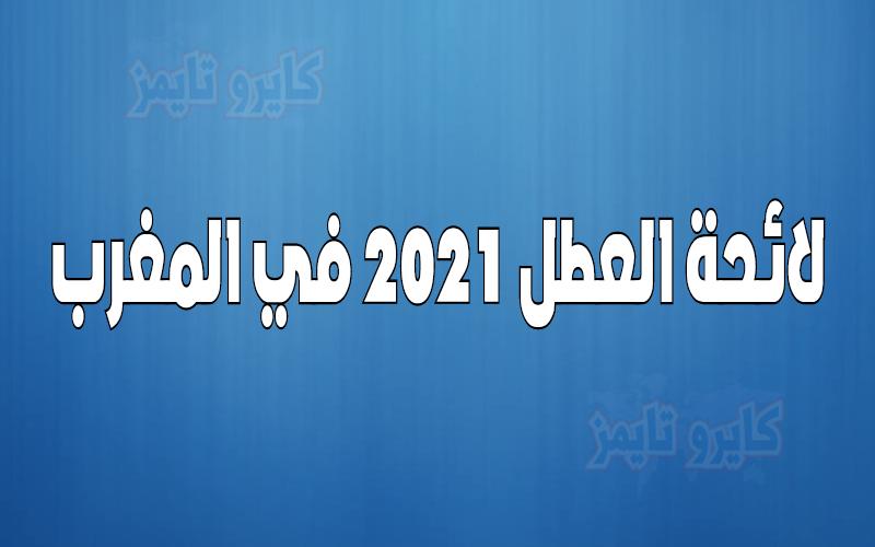 لائحة العطل المدرسية 2021 المغرب