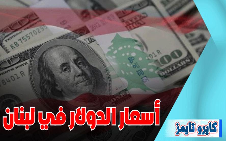 اسعار الدولار في لبنان اليوم الاربعاء 21-10-2020