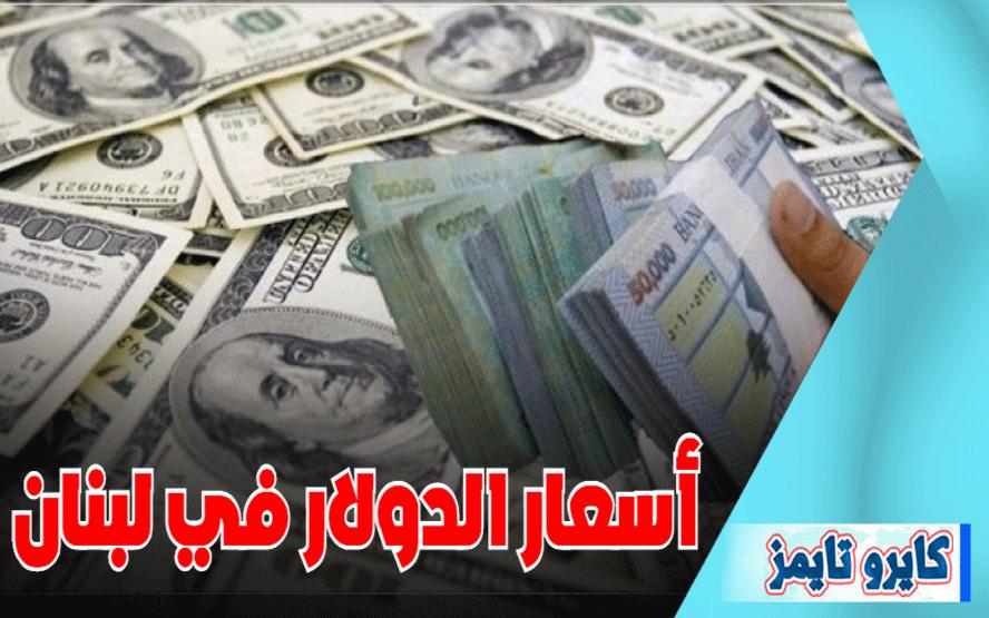 سعر صرف الدولار مقابل الليرة اللبنانية اليوم الاثنين 19 اكتوبر 2020