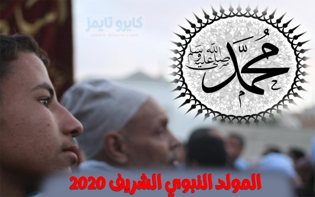 المولد النبوي الشريف، هل الاحتفال المولد النبوي حرام؟