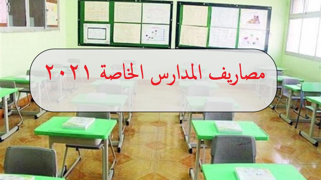 مصاريف المدارس الخاصة 2021