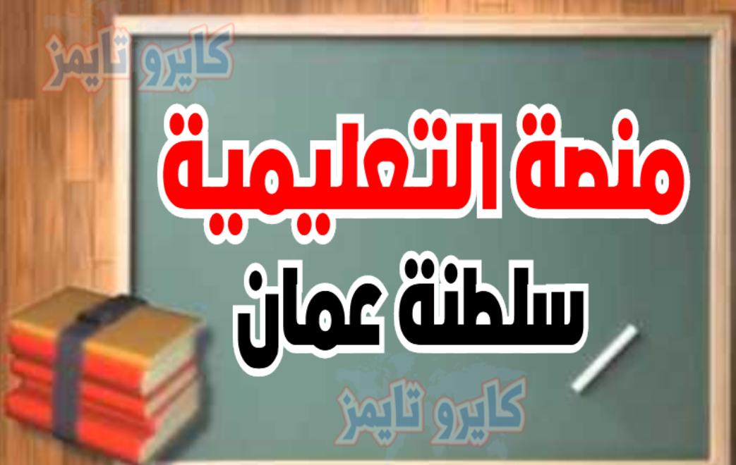 منصة التعليمية الرقمية سلطنة عمان